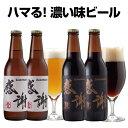 <感謝ビール 4本 詰め合わせ(金ビール2本、黒ビール2本)>地ビールギフト【本州送料無料】【あす楽:平日14時〆切】結婚・出産 内祝…