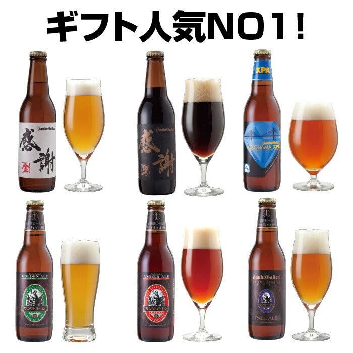 感謝ビール入 地ビール6種6本 詰め合わせ クラフトビール飲み比べセット<世界一のIPAビール、黒ビールも>【本州送料無料】【あす楽:平日14時〆切】誕生日ギフトシール、お歳暮、内祝いのし名入れ対応