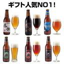 感謝ビール入 地ビール6種6本 詰め合わせ クラフトビール飲み比べセット<世界一のIPAビール、黒ビールも入ったお酒ギフト>【サンクト…
