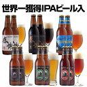 感謝ビール入クラフトビール6種12本飲み比べセット<世界一のIPAビール、黒ビール入>【あす楽:平日14時〆切】結婚・出産内祝い各種の…