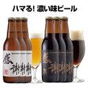 サンクトガーレン <感謝ビール 6本 詰め合わせセット(金・黒ビール各3本飲み比べ)>地ビールギフト【あす楽:平日1…
