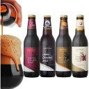 <チョコビール 4種4本 飲み比べセット> 話題の黒ビール、チョコレートビール全種詰め合わせ。バレンタインお薦めクラフトビール【あ…