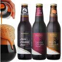 <限定 チョコビール 3種3本セット> 話題の黒ビール、チョコレートビール詰め合わせ。バレンタインお薦めクラフトビール【あす楽】