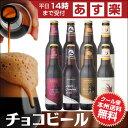 <チョコビール 4種8本 飲み比べセット> 話題の黒ビール、チョコレートビール全種詰め合わせ。バレンタインお薦めクラフトビール【あす楽】