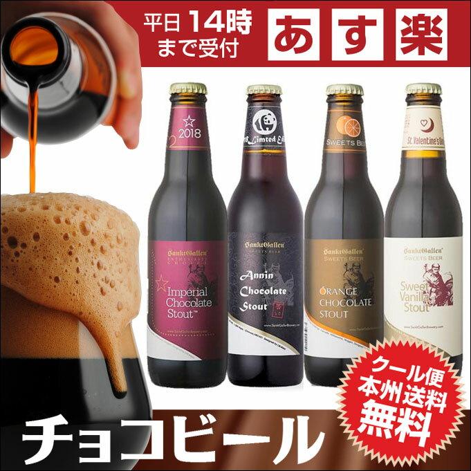 <チョコビール 4種4本 飲み比べセット> 話題の黒ビール、チョコレートビール全種詰め合わせ。バレンタインお薦めクラフトビール【あす楽】