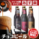 <限定 チョコビール 3種6本セット> 話題の黒ビール、チョコレートビール詰め合わせ。バレンタインお薦めクラフトビール【あす楽】