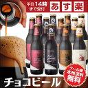<チョコビール 4種12本 飲み比べセット> 話題の黒ビール、チョコレートビール全種詰め合わせ。バレンタインお薦めクラフトビール【あす楽】