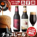 【数量限定】チョコビール <紅白ラベル 2種2本セット> インペリアルチョコレートスタウトと、スイートバニラスタウト各1本【ロゴ入専…