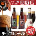 <バニラチョコビール入>金・赤・黒色の金賞ビール3種3本飲み比べセット【あす楽:平日14時までの決済完了で翌日お届け。一部地域除く】