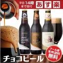 <チョコビール 3種3本セット> 杏仁、オレンジ、バニラ。話題の黒ビール、チョコレートビール詰め合わせ【あす楽:平日14時までの決済…