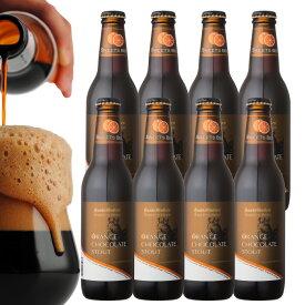 オレンジチョコレートスタウト 8本 詰め合わせセット <オランジェット(オレンジチョコ)風味のチョコビール>【本州送料無料】【あす楽:平日14時〆切】結婚・出産 内祝い各種のし、誕生日・バレンタインシール対応