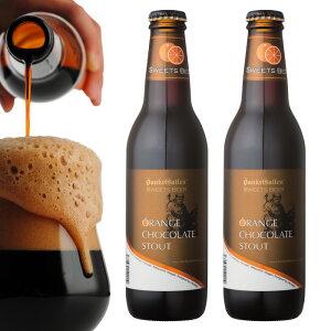 オレンジチョコレートスタウト 2本 詰め合わせセット <オランジェット(オレンジチョコ)風味のチョコビール>【本州送料無料】【あす楽】サンクトガーレン チョコレートビール <出産