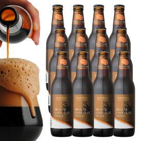 オレンジチョコレートスタウト 12本 詰め合わせセット <オランジェット(オレンジチョコ)風味のチョコビール>【本州送料無料】【あす楽:平日14時〆切】結婚・出産 内祝い各種のし、誕生日・バレンタインシール対応