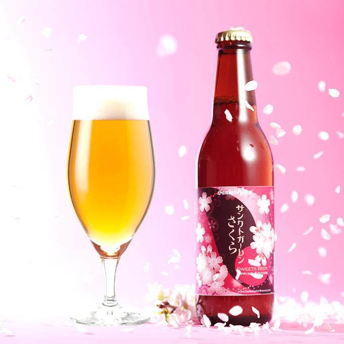 <春限定>本物の桜の花でつくったクラフトビール【サンクトガーレンさくら3本】飲む桜餅のような地ビール【本州送料無料】