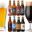 春限定 さくらビール入 クラフトビール 8種8本 飲み比べセット <ペールエール、IPA、チョコビールも 地ビール 詰め合わせ>【あす楽:…