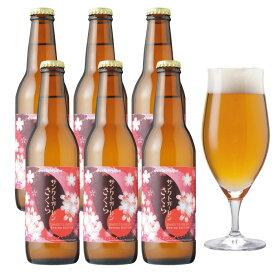 <春限定>本物の桜の花でつくったクラフトビール【サンクトガーレンさくら6本】桜餅のような香りと味の地ビール【本州送料無料】【あす楽】結婚・出産 内祝いのし、誕生日ギフトシール対応。退職 御礼 ギフト や お花見にも