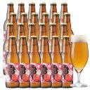 <春限定>本物の桜の花でつくったビール【サンクトガーレンさくら24本】ふんわり桜餅のような味わい【業務用箱】【あす楽:平日14時〆切】
