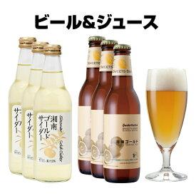 湘南ゴールド 地ビール & ジュース ギフト セット(クラフトビール3本、サイダー3本)【本州送料無料】【あす楽】結婚・出産内祝い各種のし、誕生日ギフトシール対応