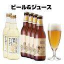 湘南ゴールド 地ビール & ジュース ギフト セット(クラフトビール4本、サイダー2本)【あす楽】誕生日ギフトシール、…