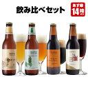 夏季限定フレーバー クラフトビール 4種4本 飲み比べセット<オレンジ・パイナップルのフルーツビール、バニラチョコビール、黒糖ビールのセット>【あす楽:平日14時〆切】
