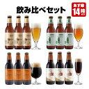 春夏フレーバービール4種12本セット<オレンジ、パイナップル、バニラ、黒糖のフレーバービールのセット>【本州送料無料】