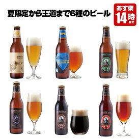 クラフトビール 6種6本 飲み比べセット<夏限定の湘南ゴールド、世界一IPAビール入>【地ビール 詰め合わせ】【あす楽】結婚・出産内祝い各種のし、敬老の日・誕生日ギフトプレゼントシール対応
