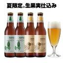 夏季限定フルーツビール2種4本 飲み比べ セット<湘南ゴールドオレンジ&パイナップルのクラフトビール>【あす楽:平…
