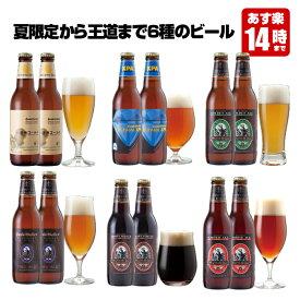 クラフトビール 6種12本 飲み比べセット<夏限定の湘南ゴールド、世界一IPAビール入>【地ビール 詰め合わせ】【あす楽】 お中元・内祝いのし、誕生日ギフトシール対応