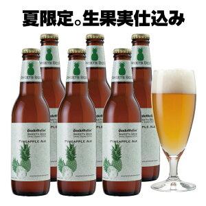 夏限定 クラフトビール <パイナップルエール 6本 詰め合わせ>600Kgのゴールデンパイン使用。Brut IPAベースのフルーツビール【本州送料無料】【あす楽】結婚・出産内祝い各種のし、誕生日