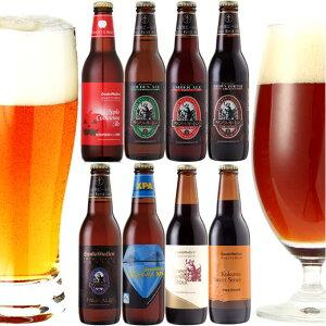 【ハロウィン限定】クラフトビール8種8本飲み比べセット<アップルシナモンエール、IPA、黒ビール、チョコビール など 地ビール 詰め合わせ>【あす楽】【本州送料無料】ハロウィンギフ