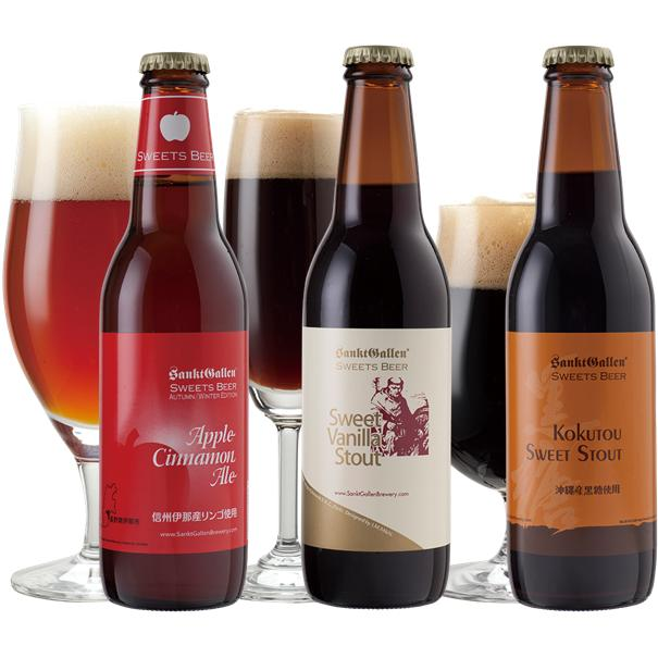 秋冬限定フレーバービール3種3本セット。焼りんご、バニラ、黒糖風味のビール【本州送料無料】【あす楽:平日14時〆切】