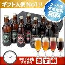 金賞地ビール(クラフトビール)飲み比べ 4種8本 詰め合わせギフト【あす楽:平日14時〆切】【本州送料無料】父の日ギフトシール、内祝…