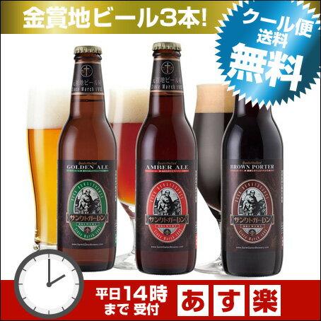 金賞地ビール3種3本 詰め合わせギフト (金・琥珀・黒3種のビール各1本) 【本州送料無料】【あす楽】お試しにも