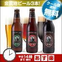 金賞受賞地ビール3種3本 詰め合わせギフト (金・琥珀・黒3種のクラフトビール各1本) 【本州送料無料】【あす楽:平日14時〆切】お試し…