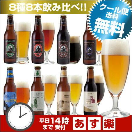 クラフトビール 8種8本 飲み比べセット <夏限定フルーツビール2種入>【本州送料無料】【あす楽:平日14時〆切】内祝いなど のし名入れ可 地ビールギフト