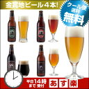 金賞地ビール4種4本 詰め合わせギフト (金・琥珀・黒・赤銅4色のビール各1本) 全て国際大会金賞受賞ビール【送料無料…