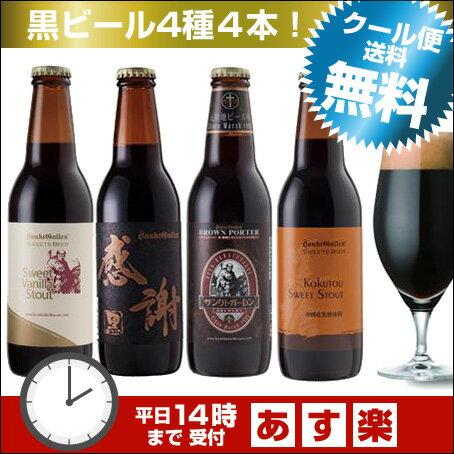 <チョコ麦芽使用>黒ビール4種4本飲み比べセット【本州送料無料】【あす楽】