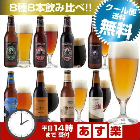 クラフトビール 8種8本 飲み比べセット <夏限定の湘南ゴールド、世界一IPAビール入> 【本州送料無料】【あす楽:平日14時〆切】地ビール 詰め合わせ