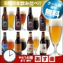 クラフトビール 8種8本 飲み比べセット <夏限定の湘南ゴールド、世界一IPAビール入> 【本州送料無料】【あす楽:平日14時〆切】地ビ…