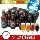 金賞地ビール4種8本 詰め合わせギフト (金・琥珀・黒・赤銅4色のビール各2本) 全て国際大会金賞受賞ビール【送料無料…