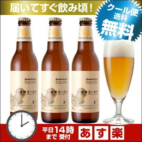 オレンジ弾けるフルーツビール<湘南ゴールド>3本セット【本州送料無料】【あす楽】夏季限定クラフトビール(地ビール)