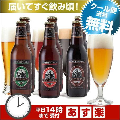 金賞地ビール(クラフトビール)飲み比べ 3種6本 詰め合わせギフト【本州送料無料】【あす楽:平日14時〆切】内祝いなどのし対応。名入れ可