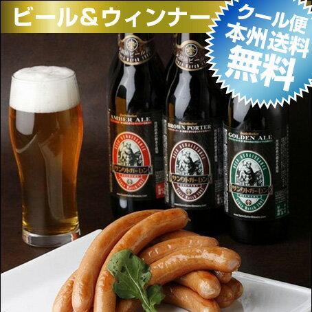 ウインナー&金賞地ビールA(2-3人向)【本州送料無料】地ビール飲み比べと、日本人唯一の世界ランカー(世界ランク3位)職人が作るおつまみセット