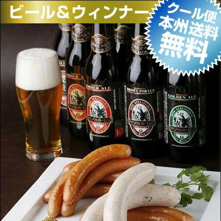 ウインナー&金賞地ビールB(4-5人向)【本州送料無料】地ビール飲み比べと、日本人唯一の世界ランカー(世界ランク3位)職人が作るおつまみセット