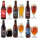 【ハロウィン限定】クラフトビール6種飲み比べセット<秋冬限定アップルシナモンエール入> 地ビール6本詰め合わせ【…