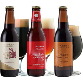 【秋冬限定】フレーバービール3種12本セット。焼りんご、バニラ、黒糖風味のビール【本州送料無料】【あす楽:平日14時〆切】