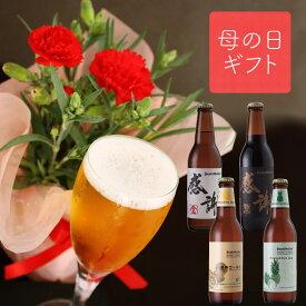 <5月9日・10日お届け> 母の日ギフト【 カーネーション 鉢植 & クラフトビール 4種 飲み比べ 】花 クラフトビール 詰め合わせ 感謝ビール フルーツビール