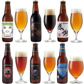 アマビエIPA 入 クラフトビール6種6本 飲み比べセット <感謝ビール、ペールエール、世界一のIPAビール、黒ビールも 地ビール 詰め合わせ > 【あす楽】【本州送料無料】お歳暮・出産内祝い・結婚内祝い・寿 各種のし名入れ、誕生日ギフト・クリスマスギフトシール対応_