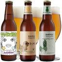 ┣4月23日以降お届け┫夏限定 クラフトビール 3種3本 飲み比べセット <アマビエIPA、湘南ゴールド オレンジ、パイナ…