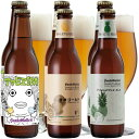 夏限定 クラフトビール 3種6本 飲み比べセット <アマビエIPA、湘南ゴールド、パイナップルエール>【本州送料無料】【あす楽】お中元…